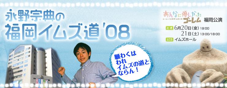 永野宗典の福岡イムズ道'08
